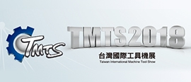Taiwan International Machine Tool Show / TMTS 2018