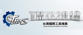 台湾国际工具机展 / TMTS 2018