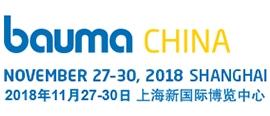 中國上海寶馬展/ bauma CHINA 2018